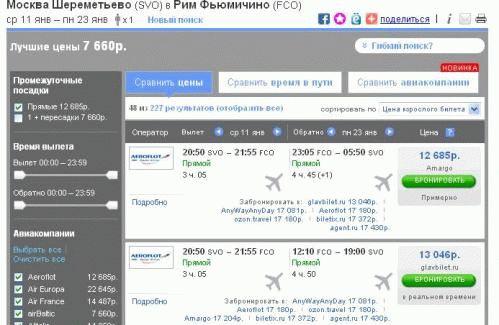 цен авиабилетов скайсканер сайт
