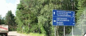 Поворот на Кирилловское фото дорога на Выборг объезд