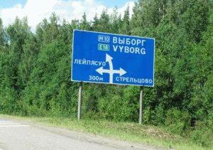 Москва Финляндия на машине  как спланировать поездку выборг