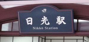 вокзал JR Никко