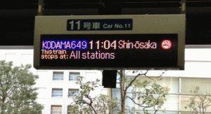 табло на железной дороге япония фото