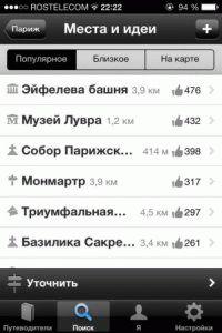 Афиша Мир приложение для айфона