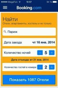 Booking приложение для айфона