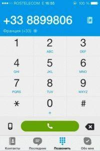 prilozhenie-skype приложение для айфона