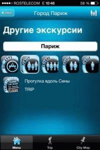 приложение для айфона tctrips