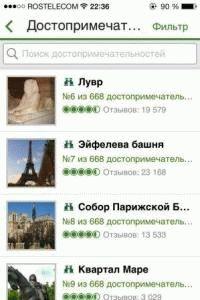 tripadvisor приложение для айфона