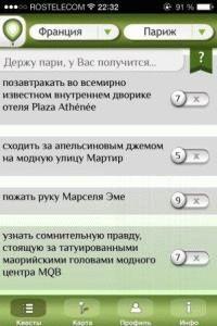 приложение для айфона tripquest