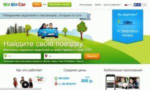 Сайт Бла Бла Кар – попутчики за границей и в России. Как путешествовать  дешево на автомобиле