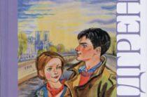 Книги о Париже – что прочитать перед поездкой