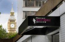 Музей Флоренс Найтингейл (Florence Nightingale Museum) в Лондоне