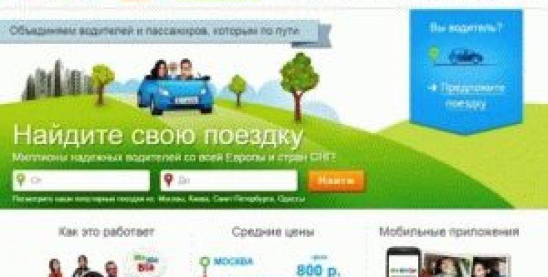 Сайт БлаБлаКар – попутчики за границей и в России. Как путешествовать  дешево на автомобиле