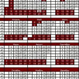 Календарь выходных и праздников на 2016 год, скачать бесплатно