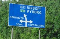 Москва – Финляндия на машине:  как спланировать поездку