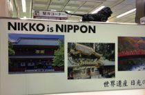 Фото Никко (Япония) – национальный парк, храмы, город